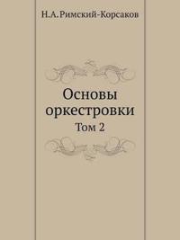 Osnovy Orkestrovki Tom 2