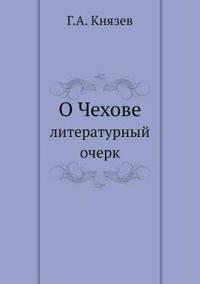 O Chehove Literaturnyj Ocherk