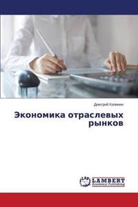 Ekonomika Otraslevykh Rynkov