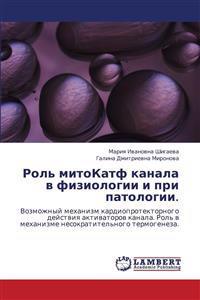 Rol' Mitokatf Kanala V Fiziologii I Pri Patologii.