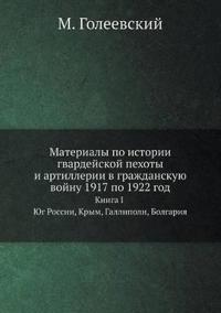 Materialy Po Istorii Gvardejskoj Pehoty I Artillerii V Grazhdanskuyu Vojnu 1917 Po 1922 God Kniga I Yug Rossii, Krym, Gallipoli, Bolgariya