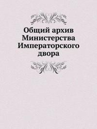 Obschij Arhiv Ministerstva Imperatorskogo Dvora