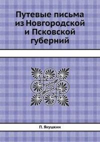 Putevye Pisma Iz Novgorodskoj I Pskovskoj Gubernij