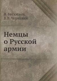 Nemtsy O Russkoj Armii