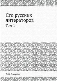 Sto Russkih Literatorov Tom 1