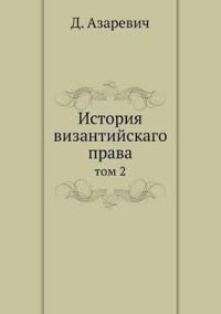 Istoriya Vizantijskago Prava Tom 2