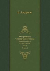 O Stroenii Chelovecheskogo Tela Klassiki Nauki. V 7-Mi Knigah. Tom 1. Kniga 1
