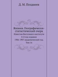 Yaponiya. Geograficheski-Statisticheskij Ocherk Izvestiya Vostochnogo Instituta 8-J God Izdaniya 1906-1907 Akademicheskij God. Tom 16
