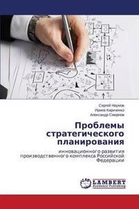 Problemy Strategicheskogo Planirovaniya