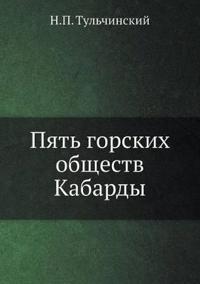 Pyat Gorskih Obschestv Kabardy