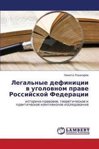 Legal'nye Definitsii V Ugolovnom Prave Rossiyskoy Federatsii