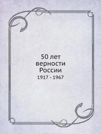 50 Let Vernosti Rossii 1917 - 1967