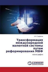 Transformatsiya Mezhdunarodnoy Valyutnoy Sistemy Putem Reformirovaniya Mvf