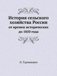 Istoriya Selskogo Hozyajstva Rossii OT Vremen Istoricheskih Do 1850 Goda
