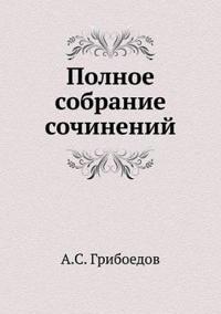 Polnoe Sobranie Sochinenij