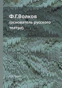 F.G.Volkov (Osnovatel Russkogo Teatra)