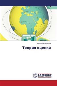 Teoriya Otsenki
