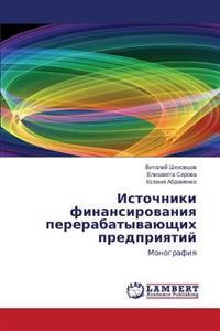 Istochniki Finansirovaniya Pererabatyvayushchikh Predpriyatiy