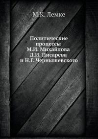 Politicheskie Protsessy M.I. Mihajlova D.I. Pisareva I N.G. Chernyshevskogo