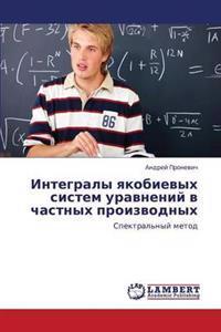 Integraly Yakobievykh Sistem Uravneniy V Chastnykh Proizvodnykh