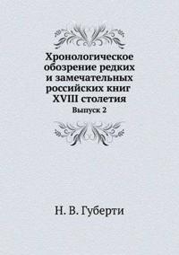 Hronologicheskoe Obozrenie Redkih I Zamechatelnyh Rossijskih Knig XVIII Stoletiya Vypusk 2