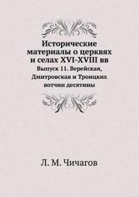 Istoricheskie Materialy O Tserkvyah I Selah XVI-XVIII VV Vypusk 11. Verejskaya, Dmitrovskaya I Troitskih Votchin Desyatiny