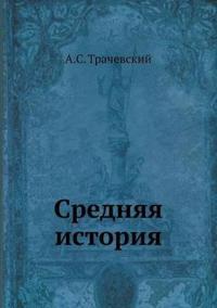 Srednyaya Istoriya