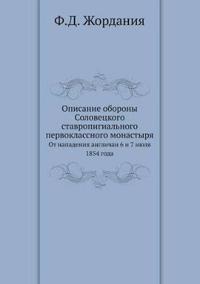 Opisanie Oborony Solovetskogo Stavropigialnogo Pervoklassnogo Monastyrya OT Napadeniya Anglichan 6 I 7 Iyulya 1854 Goda