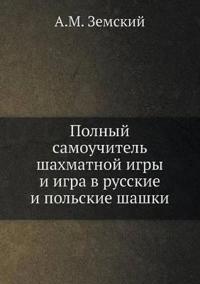 Polnyj Samouchitel Shahmatnoj Igry I Igra V Russkie I Polskie Shashki