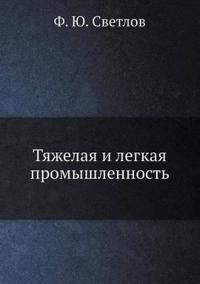 Tyazhelaya I Legkaya Promyshlennost