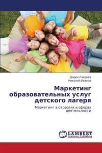 Marketing Obrazovatel'nykh Uslug Detskogo Lagerya