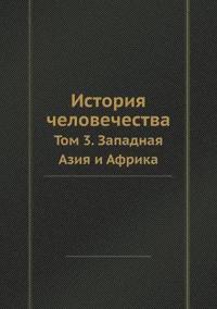 Istoriya Chelovechestva Tom 3. Zapadnaya Aziya I Afrika
