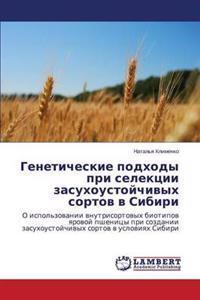 Geneticheskie Podkhody Pri Selektsii Zasukhoustoychivykh Sortov V Sibiri