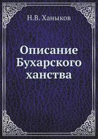 Opisanie Buharskogo Hanstva