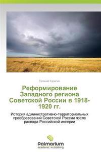 Reformirovanie Zapadnogo Regiona Sovetskoy Rossii V 1918-1920 Gg.