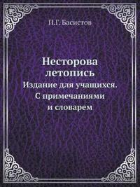Nestorova Letopis Izdanie Dlya Uchaschihsya. S Primechaniyami I Slovarem