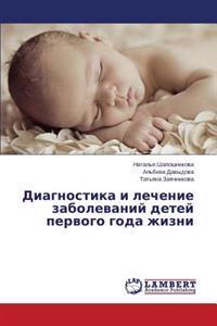 Diagnostika I Lechenie Zabolevaniy Detey Pervogo Goda Zhizni