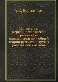 Nachertanie Tserkovnoslavyanskoj Grammatiki, Primenitelno K Obschej Teorii Russkogo I Drugih Rodstvennyh Yazykov