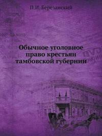Obychnoe Ugolovnoe Pravo Krestyan Tambovskoj Gubernii