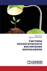 Sistema Ekologicheskogo Vospitaniya Shko