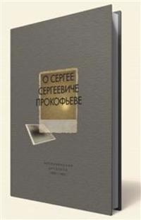 O Sergee Sergeeviche Prokofeve