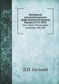 Materialy Dlya Zhizneopisaniya Grafa Nikity Petrovicha Panina (1770-1837) Tom 7. Chast 5. Chastnaya Zhizn Do Konchiny. 1802-1837