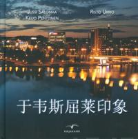 Jyväskylä Impressions (kiinankielinen)