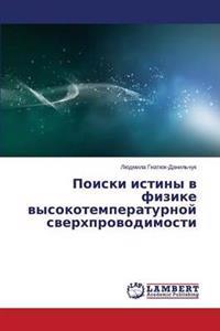 Poiski Istiny V Fizike Vysokotemperaturnoy Sverkhprovodimosti