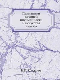 Pamyatniki Drevnej Pismennosti I Iskusstva Chast 139