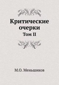 Kriticheskie Ocherki Tom II