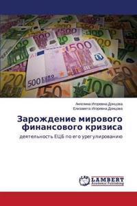 Zarozhdenie Mirovogo Finansovogo Krizisa