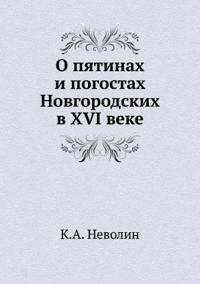 O Pyatinah I Pogostah Novgorodskih V XVI Veke