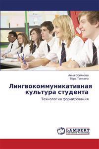 Lingvokommunikativnaya Kul'tura Studenta