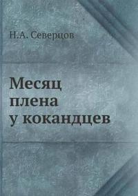 Mesyats Plena U Kokandtsev